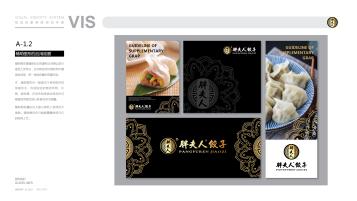 胖夫人餐饮品牌VI乐天堂fun88备用网站