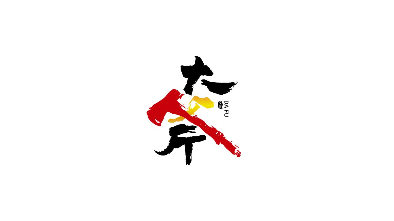 大斧国际传媒公司LOGO设计中标图0
