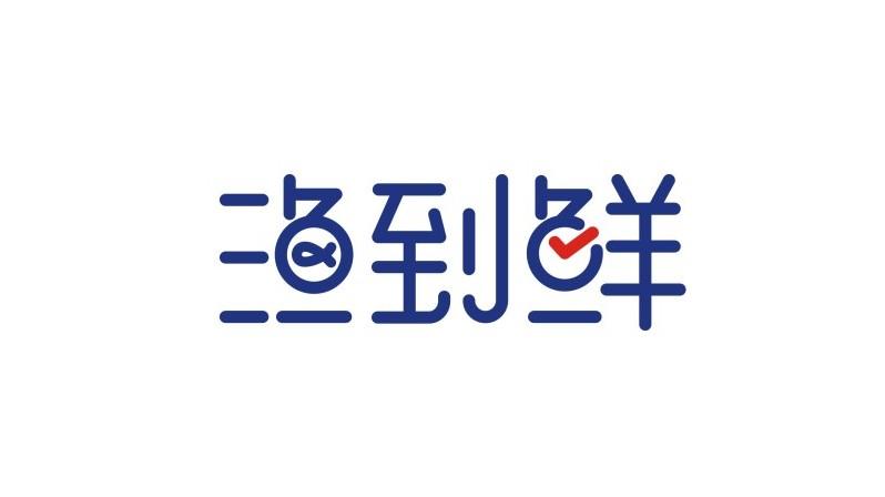 渔到鲜电商品牌LOGO万博手机官网