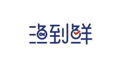 渔到鲜电商品牌LOGO乐天堂fun88备用网站