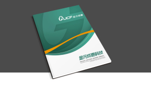 金元成惠公司画册设计