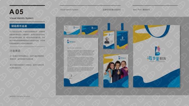 海步里教育公司LOGO设计入围方案0