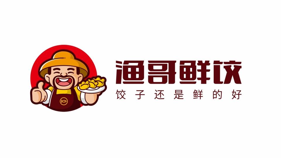 渔哥鲜饺品牌LOGO设计