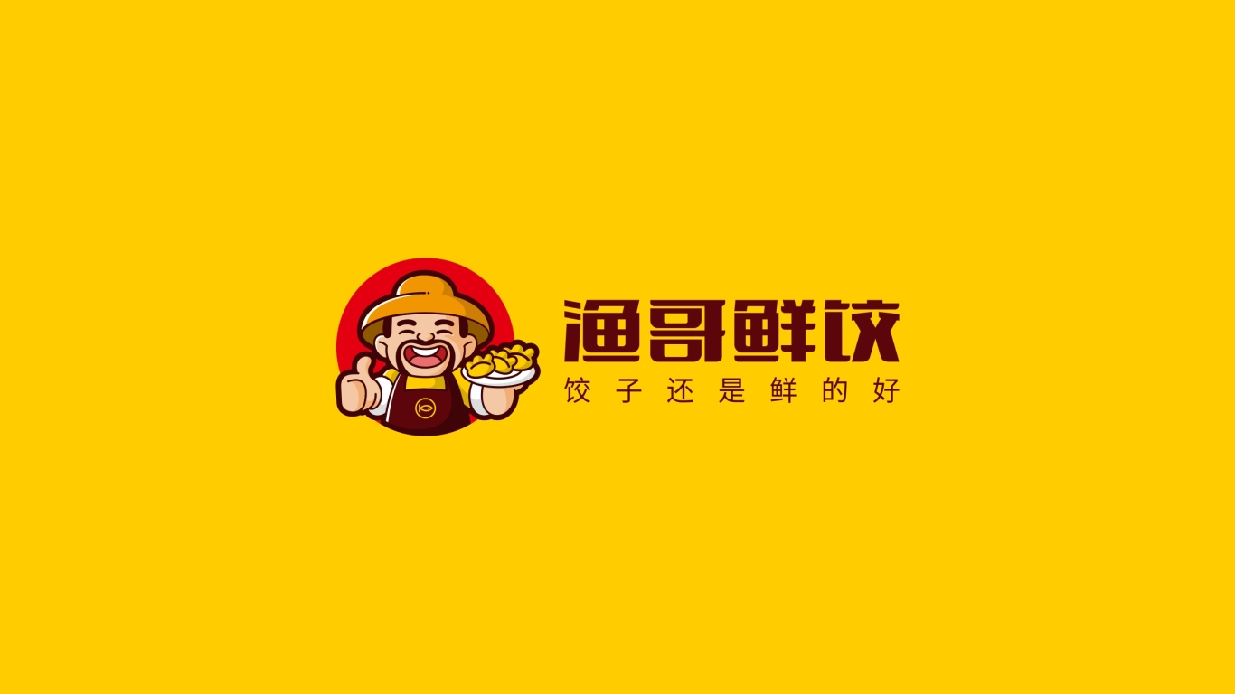 渔哥鲜饺品牌LOGO设计中标图3
