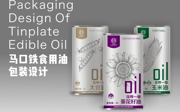 马口铁食用油包装设计(版权所有)