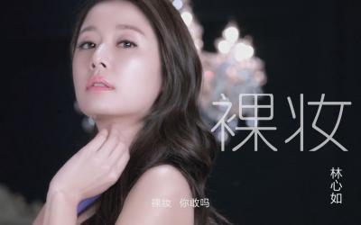黛莱美裸BB霜-林心如篇(央视...