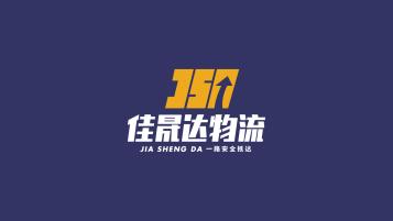 佳晟达物流公司LOGO乐天堂fun88备用网站