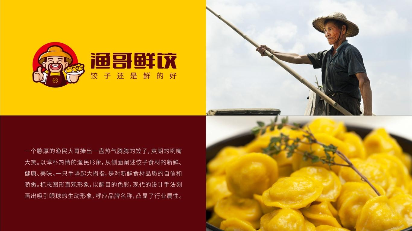 渔哥鲜饺品牌LOGO设计中标图2