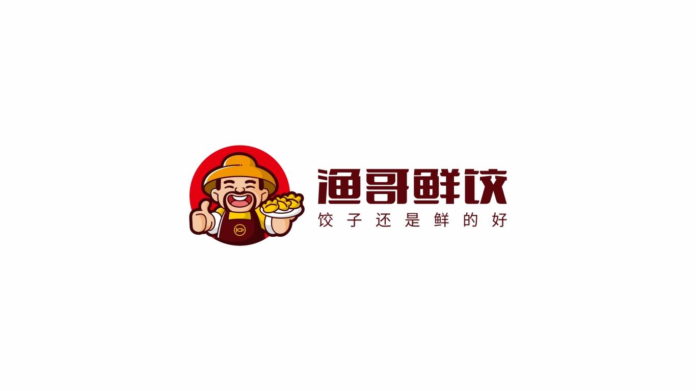 渔哥鲜饺品牌LOGO设计中标图1