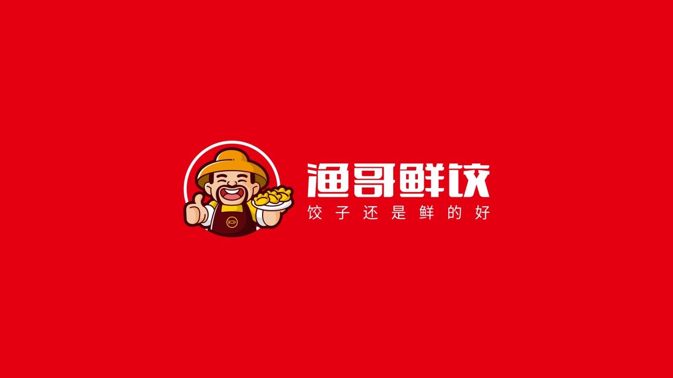 渔哥鲜饺品牌LOGO设计中标图4