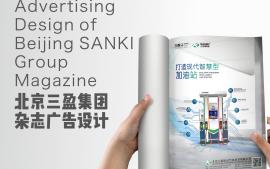 北京三盈集团杂志广告设计(已商用)