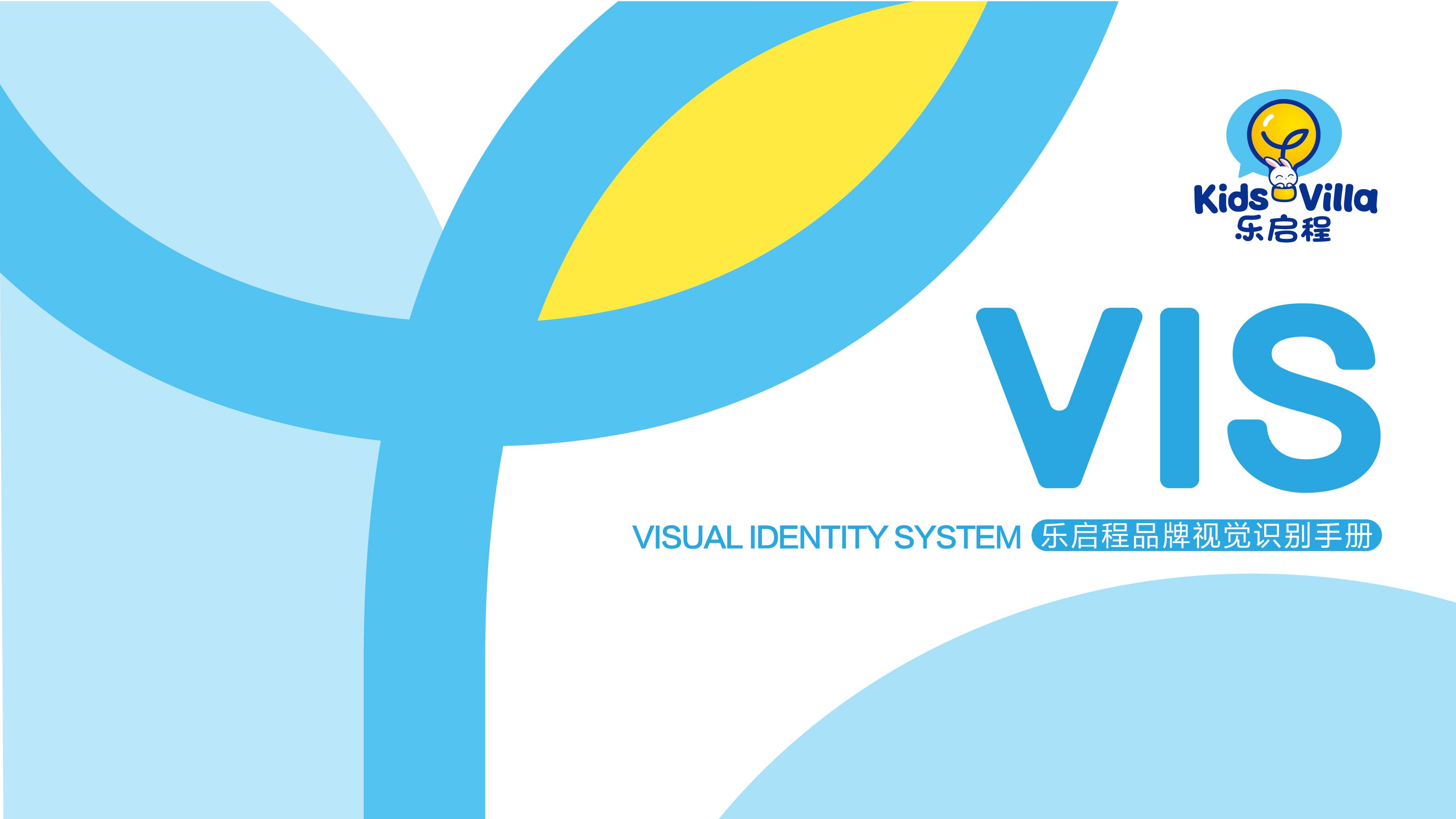 樂啟程教育公司VI設計