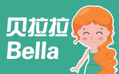 《贝拉拉芳疗精油》