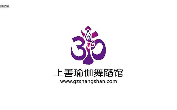 上善瑜伽舞蹈館logo