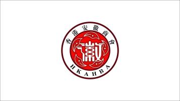 香港安徽商會LOGO設計