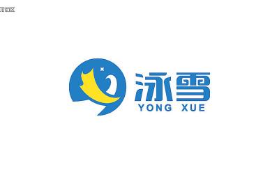 河南泳雪电器有限公司logo
