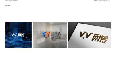 网铃科技品牌VI形象设计