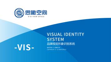 思瞰空間科技公司VI設計