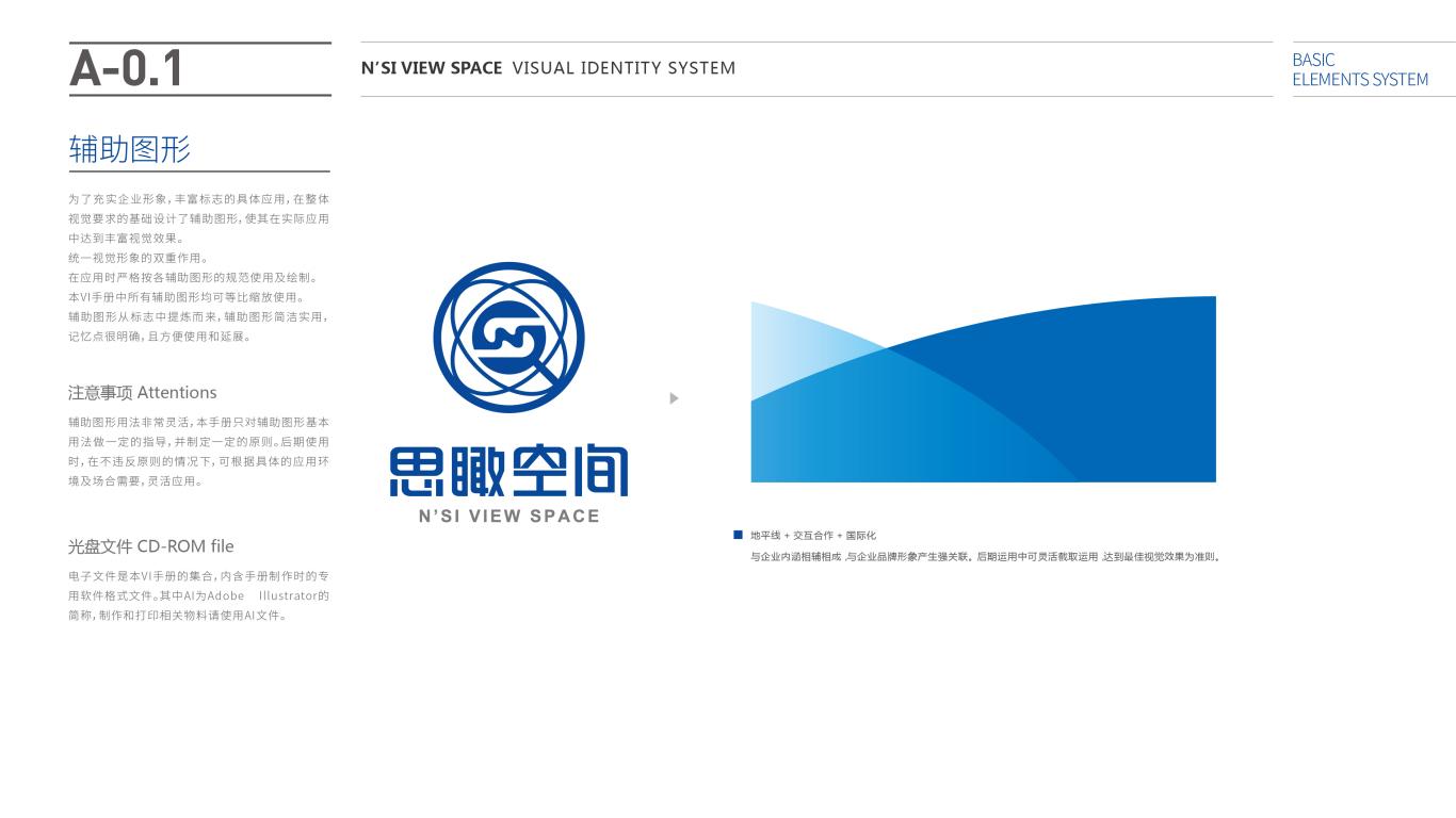 思瞰空间科技公司VI设计中标图1
