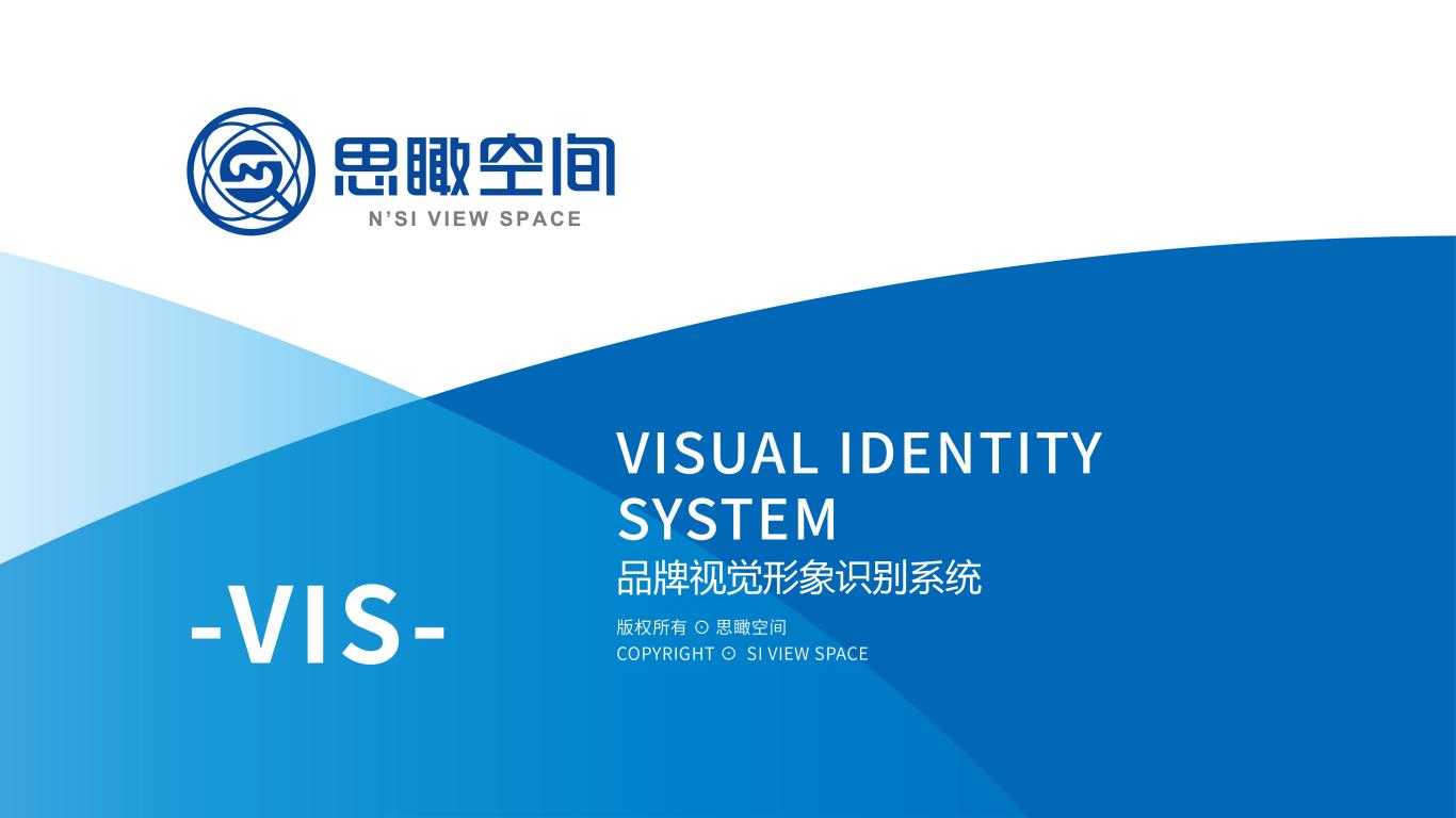 思瞰空间科技公司VI设计中标图0