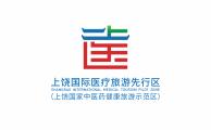 上饶国际医疗旅游先行区Logo