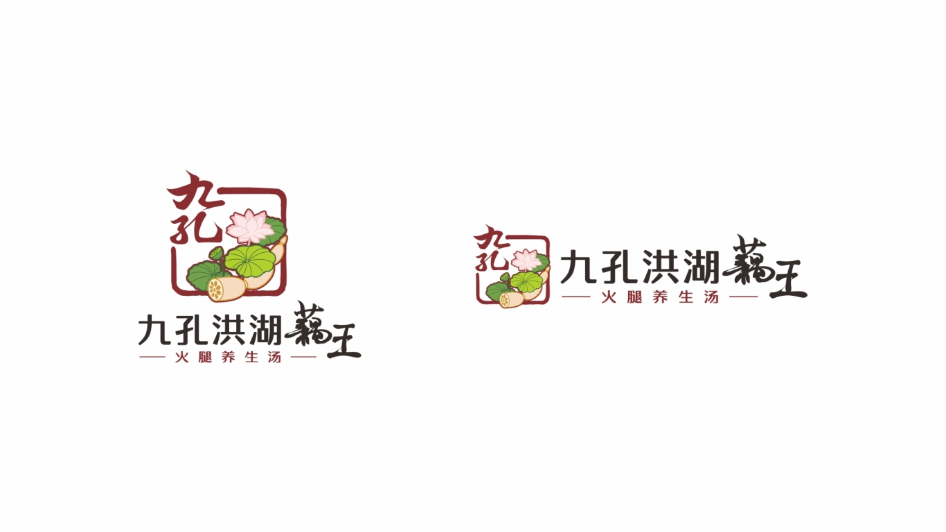 九孔洪湖藕王公司LOGO设计中标图0
