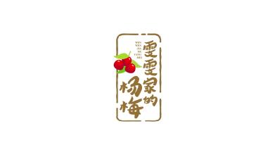 雯雯家的杨梅店铺LOGO设计