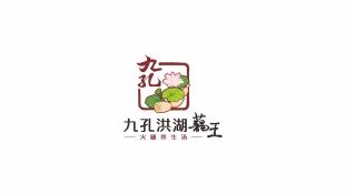 九孔洪湖藕王公司LOGO设计