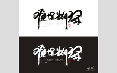 传统书法字字体设计