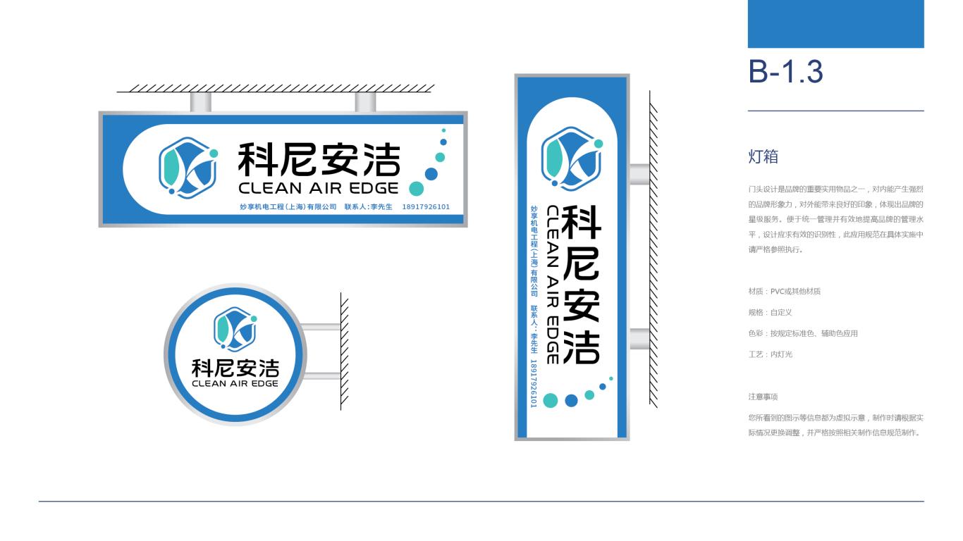 科尼安洁公司门头设计中标图2