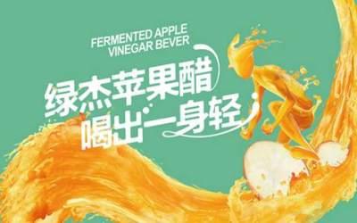 绿杰苹果醋包装设计