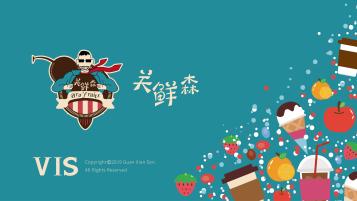 关鲜森品牌VI乐天堂fun88备用网站