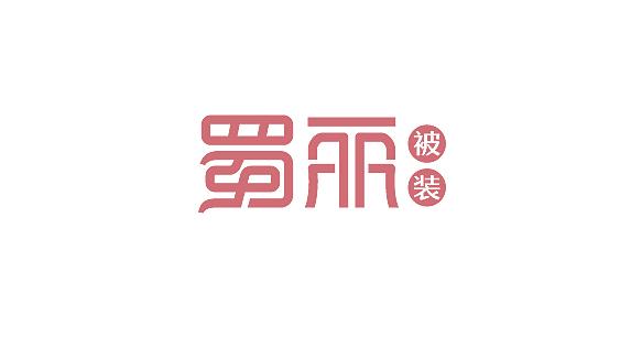 蜀丽棉业公司LOGO设计