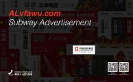 阿律法务地铁广告设计