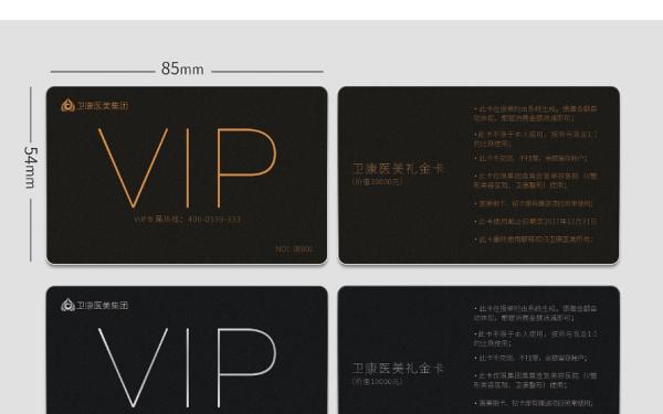 医疗美容VIP卡、整形活动背景图片等