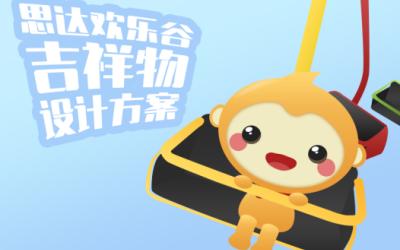 思达欢乐谷吉祥物万博手机官网