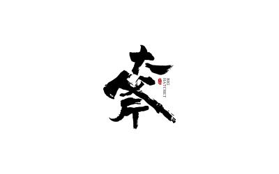 大斧电竞管理公司logo万博手机官网方...