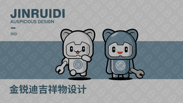金锐迪金属公司吉祥物设计入围方案0
