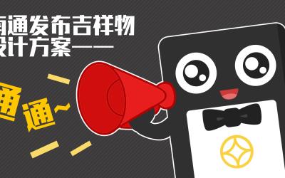 南通发布吉祥物万博手机官网方案