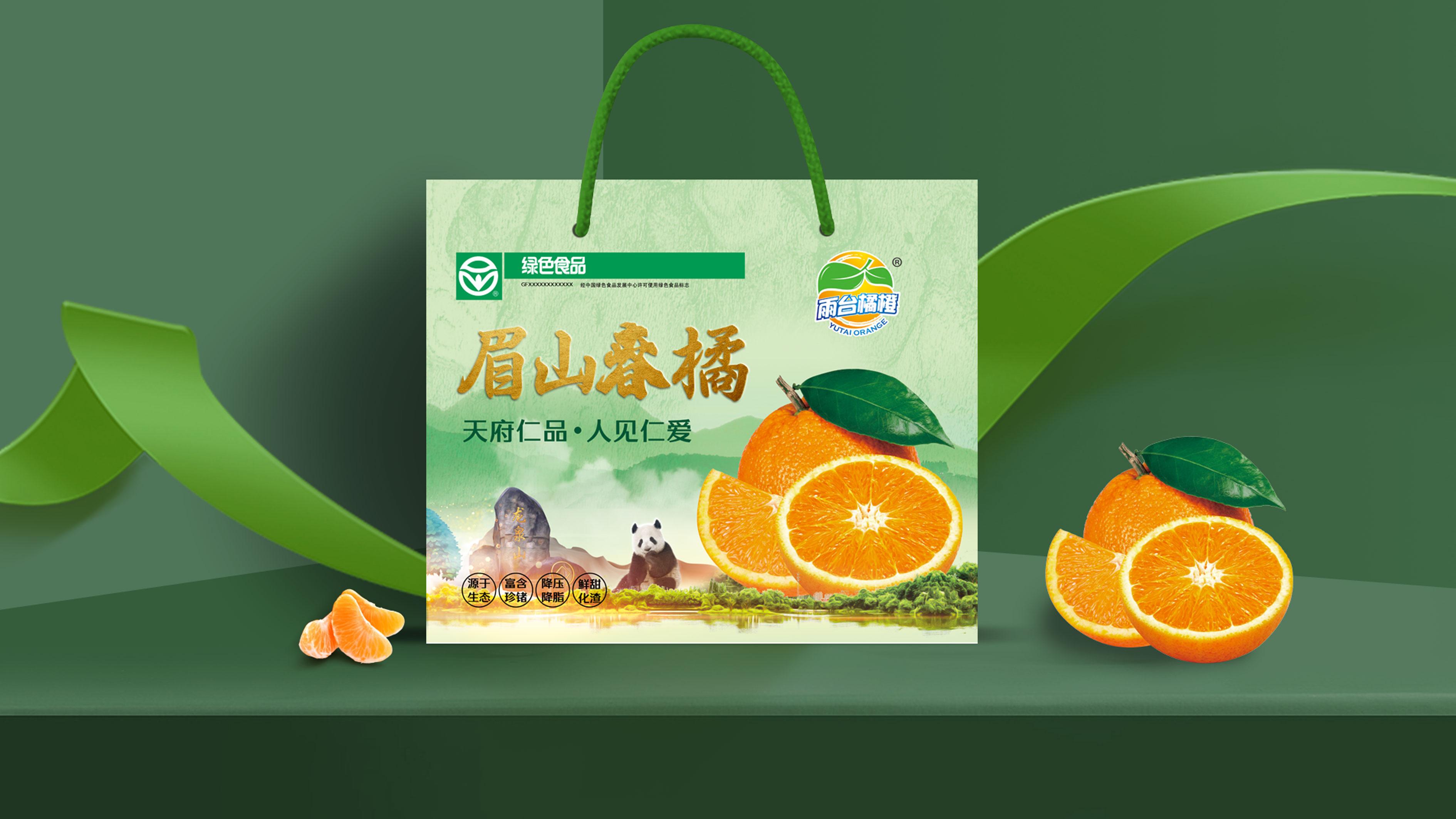 雨臺橘橙品牌包裝設計