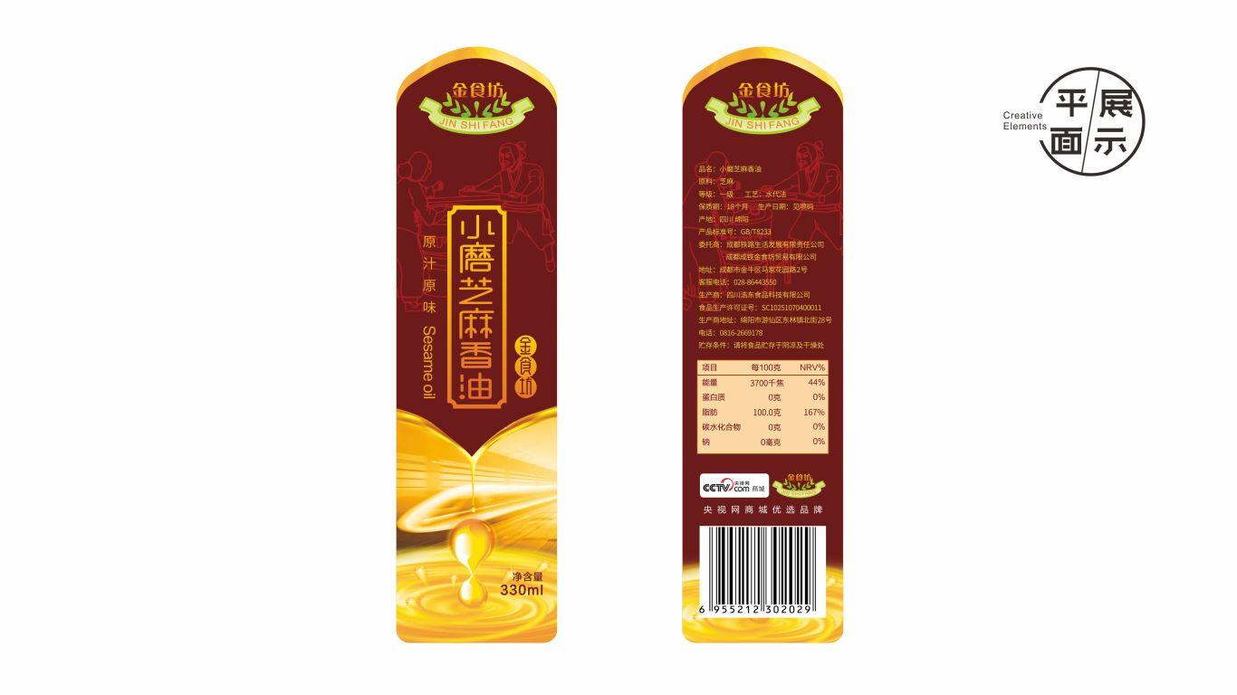 金食坊芝麻油品牌包装设计中标图3