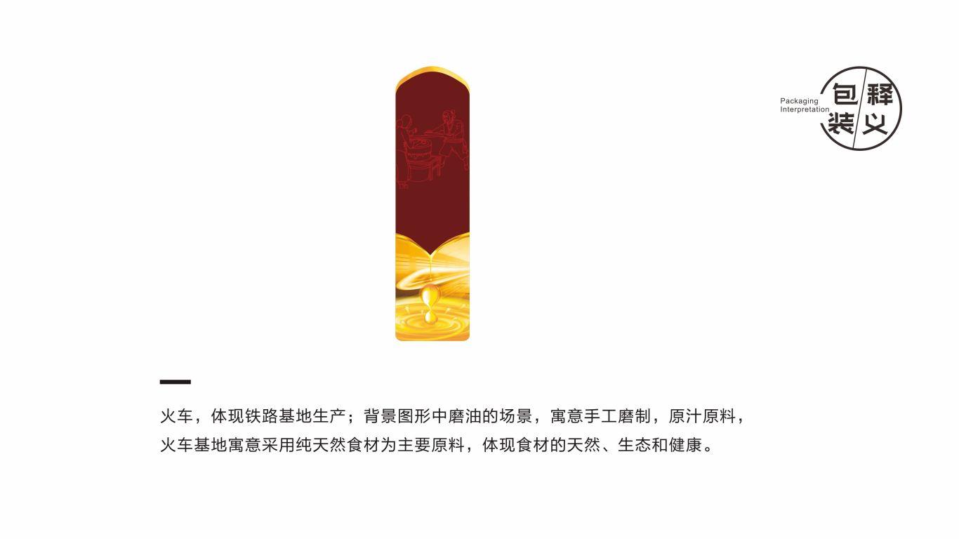 金食坊芝麻油品牌包装设计中标图2
