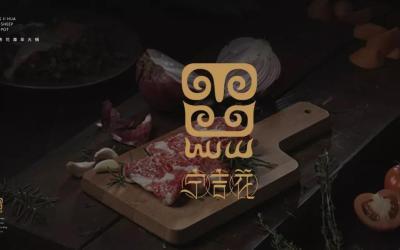 宁吉花滩羊火锅