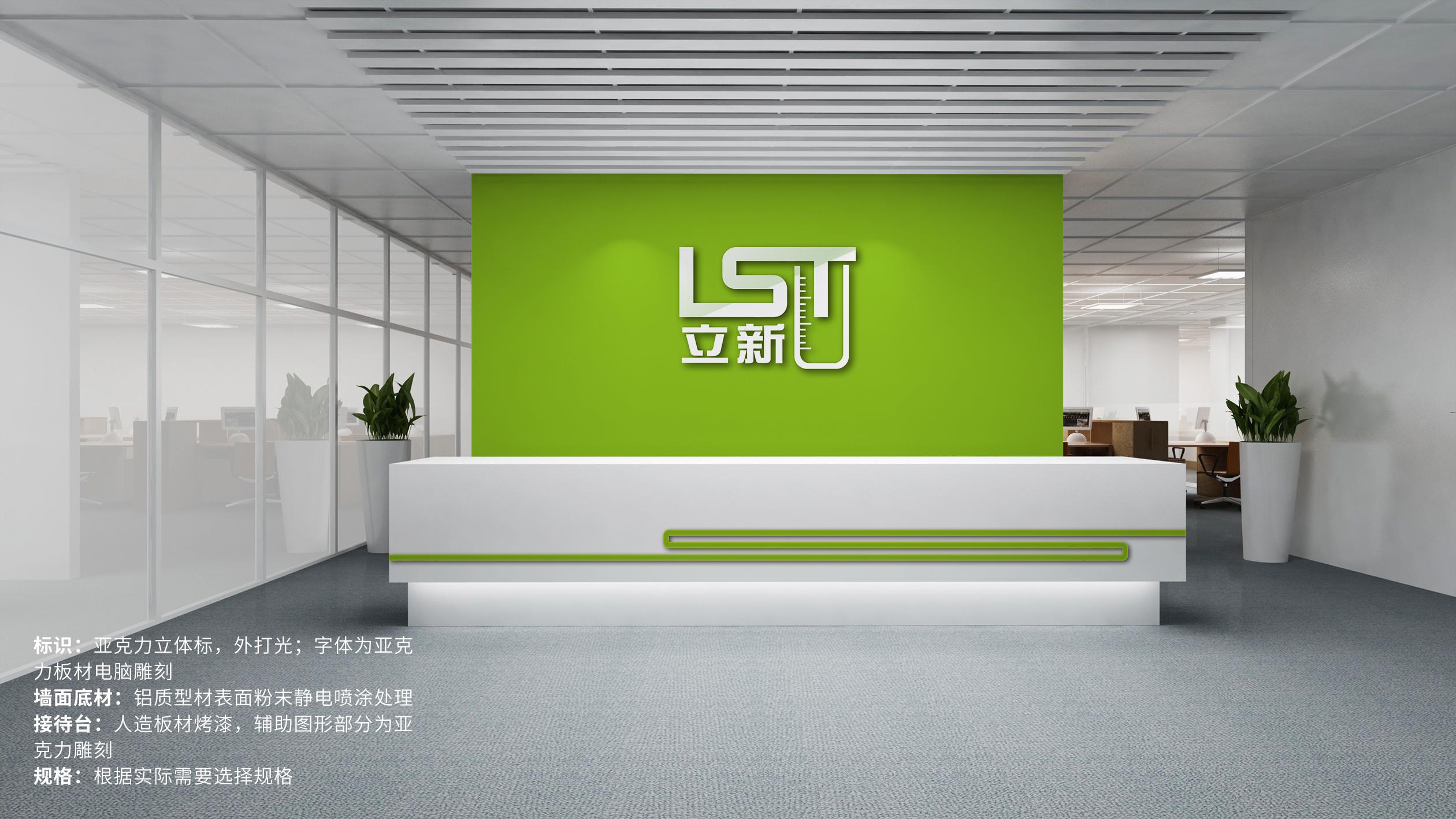 立新检测技术公司VI设计