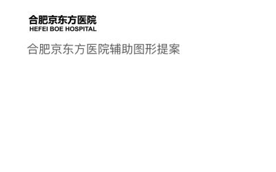 合肥京东方医院辅助图形