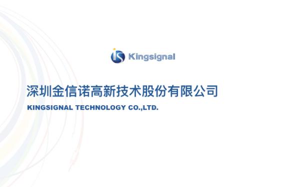 深圳金信诺高新技术股份有限公司ppt设计
