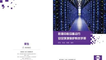 紫生高科企業畫冊設計