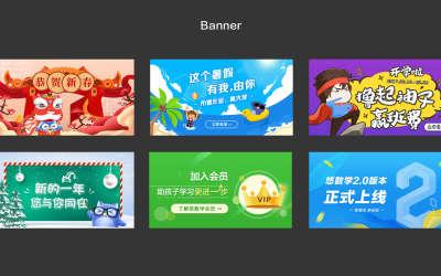 banner宣传图设计