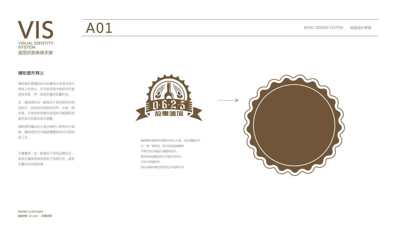 故事酒吧VI设计中标图2