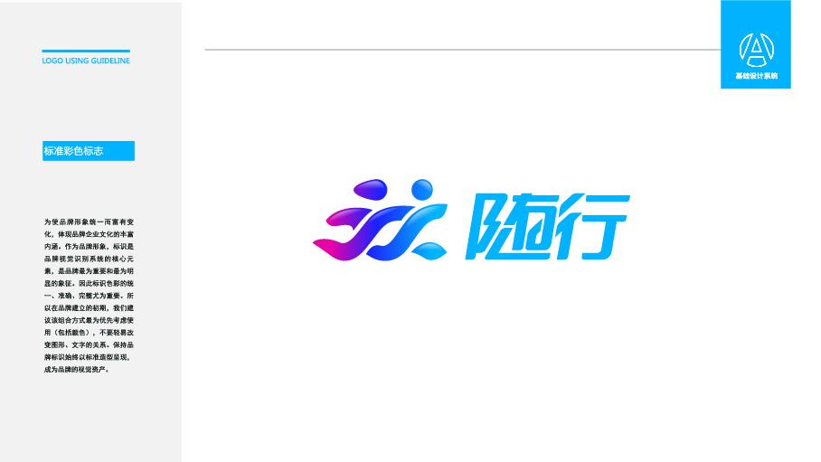 随行品牌LOGO万博手机官网中标图2